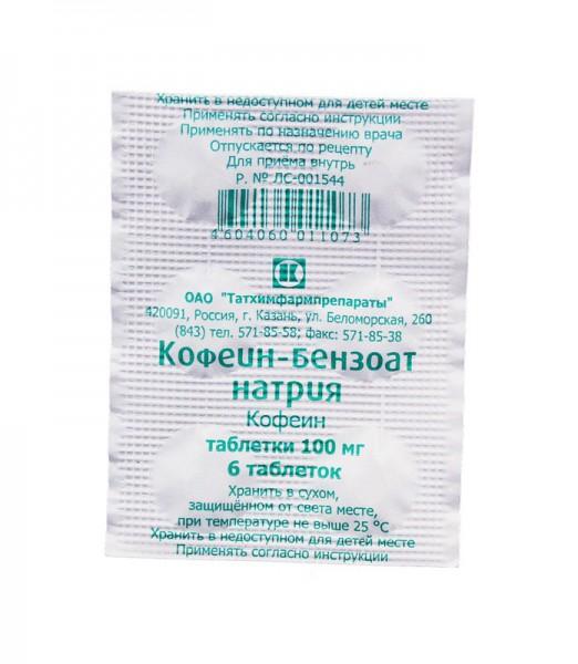 Кофеин-бензоат натрия инструкция по применению, цена на ...